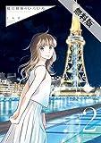 織部姉妹のいろいろ 2巻【期間限定 無料お試し版】 (LINEコミックス)