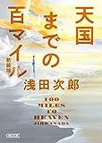 天国までの百マイル 新装版 (朝日文庫)