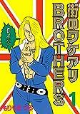 街のワケアリBROTHERS(1) (ヤングマガジンコミックス)