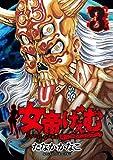 女帝げぇむ キミのおねがいはなんですか?(3) (マガジンポケットコミックス)