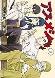 アスメシ(3) (コミックブルコミックス)