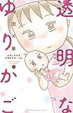 透明なゆりかご~産婦人科医院看護師見習い日記~(9) (Kissコミックス)