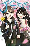 JSのトリセツ(2) (なかよしコミックス)
