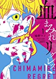血まみれリグレット(1) (コミックDAYSコミックス)