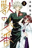 獣の六番(3) (週刊少年マガジンコミックス)
