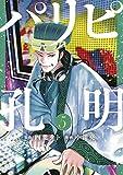 パリピ孔明(5) (コミックDAYSコミックス)