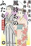 風待ちのふたり 薫と芽衣の事件帖 (ハヤカワ文庫JA)