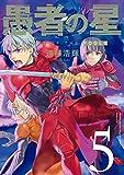 愚者の星(5) (月刊少年マガジンコミックス)