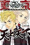 東京卍リベンジャーズ キャラクターブック 天上天下 (週刊少年マガジンコミックス)