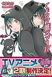 くま クマ 熊 ベアー 17【電子版特典付】 (PASH! ブックス)