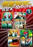 仮面ライダーSPIRITS 超合本版(1) (月刊少年マガジンコミックス)