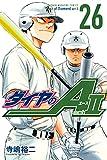 ダイヤのA act2(26) (週刊少年マガジンコミックス)