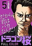 ドラゴン桜 フルカラー 版(5) (コルク)