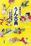 うん古典―うんこで読み解く日本の歴史―