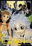白夜姫【おまけ描き下ろし付き】 2 (花とゆめコミックススペシャル)