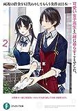 両親の借金を肩代わりしてもらう条件は日本一可愛い女子高生と一緒に暮らすことでした。2 (富士見ファンタジア文庫)