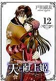 天と献上姫(12) (冬水社・いち*ラキコミックス)
