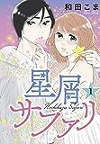 星屑サファリ(1) (Kissコミックス)