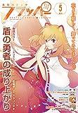 【電子版】月刊コミックフラッパー 2021年5月号