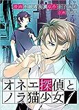 オネエ探偵とノラ猫少女 1巻 (まんが王国コミックス)