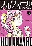 ブルヴァール 8 (エンペラーズコミックス)