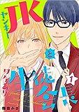 ヤンキーJKとワケあり生徒会長 1巻 (まんが王国コミックス)
