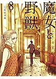 魔女と野獣(8) (ヤングマガジンコミックス)