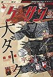 ゲッサン 2021年5月号(2021年4月12日発売)