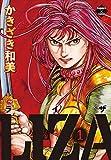 LIZA 1 (エンペラーズコミックス)