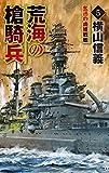 荒海の槍騎兵5 奮迅の鹵獲戦艦 (C★NOVELS)