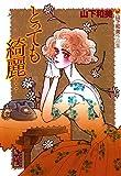 とっても綺麗… 山下和美作品集 (モーニングコミックス)