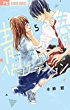 青春ヘビーローテーション(5) (フラワーコミックス)