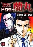 殺医ドクター蘭丸(1) (ゴマブックス×ナンバーナイン)