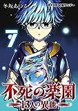 不死の楽園 -13人の異能-(7) (サイコミ×裏少年サンデーコミックス)
