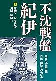 不沈戦艦紀伊(1) (ゴマブックス×ナンバーナイン)