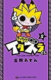 やりすぎ!!! イタズラくん(5) (てんとう虫コミックス)
