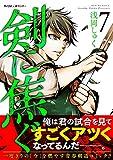 剣に焦ぐ(7) (サイコミ×裏少年サンデーコミックス)
