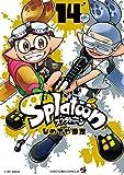 Splatoon(14) (てんとう虫コミックス)