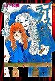 ゴースト・ラプソディー 山下和美作品集(1) (モーニングコミックス)