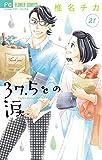 37.5℃の涙(21) (フラワーコミックス)