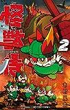 怪獣侍(2) (てんとう虫コミックス)