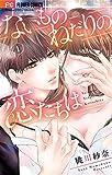 ないものねだりの恋たちは(1) (フラワーコミックス)