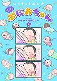 ぷにぷにぷにおちゃん ~赤ちゃん観察日記~(4) (パルシィコミックス)