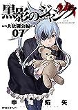 黒影のジャンク~大決闘会編~(7) (サイコミ×裏少年サンデーコミックス)