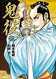 鬼役(17) (SPコミックス)