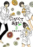 にがくてあまい refrain(3) (ヒーローズコミックス ふらっと)
