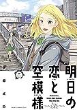 明日の恋と空模様(2) (ヒーローズコミックス ふらっと)