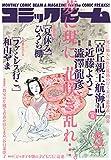 【電子版】月刊コミックビーム 2021年5月号 [雑誌]