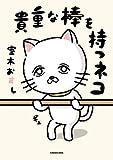 貴重な棒を持つネコ (コミックエッセイ)