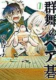 群舞のペア碁 : 1 (アクションコミックス)